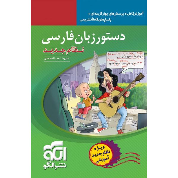 کتاب دستور زبان نشرالگو